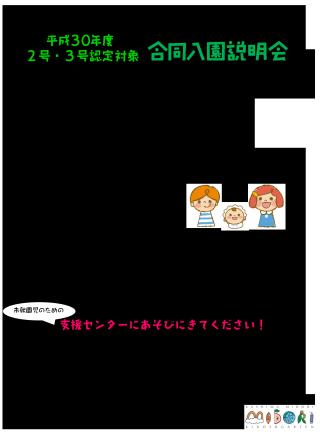 2017-09-29(2号3号認定)入園説明会のおしらせ